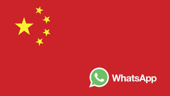 WhatsApp запрещен в Китае?